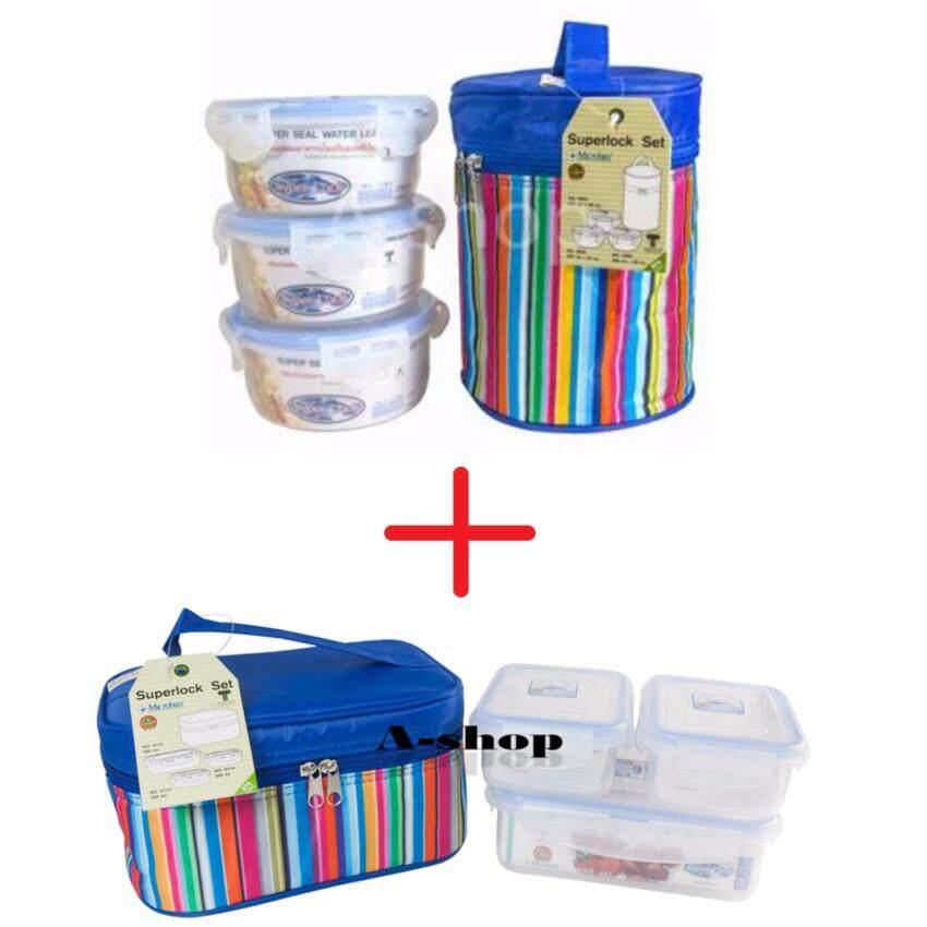 Super Lock ชุดกล่องถนอมอาหาร sets 6 ชิ้นรวมฝา พร้อมกระเป๋าสีรุ้ง Super Lock 6115-6114-2Blue และชุดกล่องถนอมอาหาร sets 6 ชิ้นรวมฝา พร้อมกระเป๋าสีรุ้ง Super Lock ccc(5003x3)Blue
