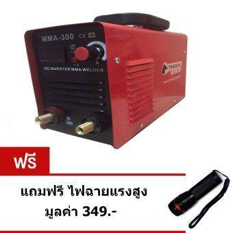 Uni ตู้เชื่อมไฟฟ้า เครื่องเชื่อม ตู้เชื่อมอินเวอร์เตอร์ MMA 300