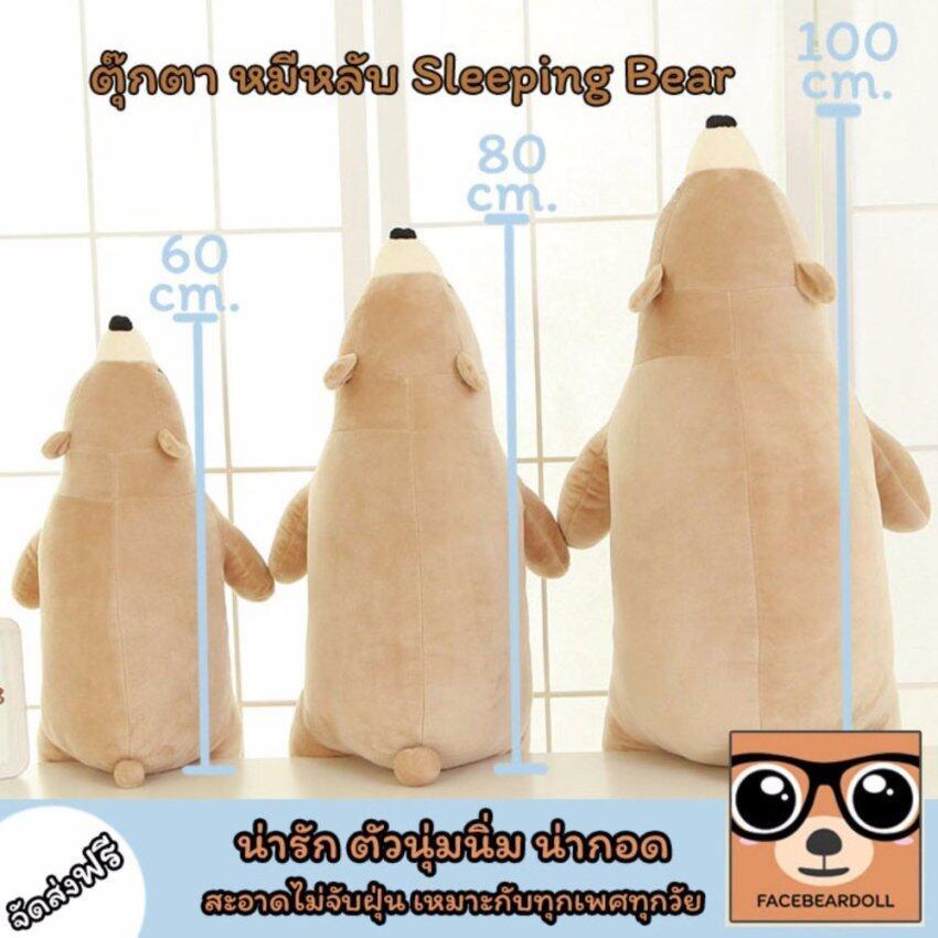 ตุ๊กตาหมีหลับขี้เซา ไซต์ 60cm. ตัวนุ่มนิ่ม ...
