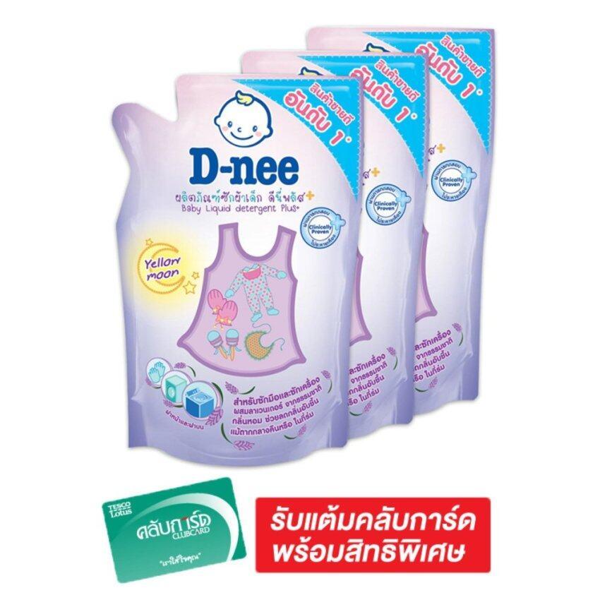 D-NEE ดีนี่ น้ำยาซักผ้าเด็ก พลัส - ถุงเติม 600 มล. - สีม่วง (แพ็ค 3 ถุง) ...