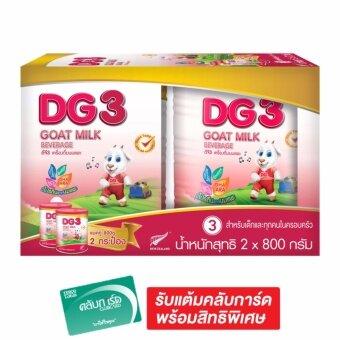 DG-3 ดีจี3 นมแพะสำหรับเด็ก 800กx2