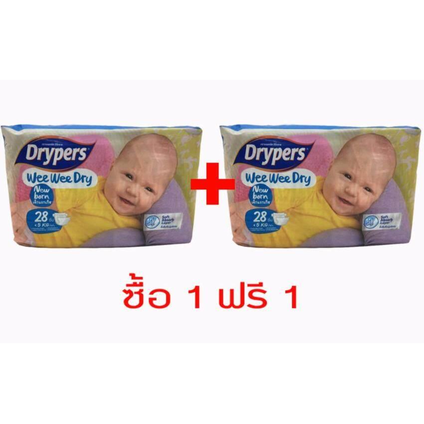 Drypers ผ้าอ้อมเด็กแรกเกิด รุ่นWeeWeeDry NB28 1ฟรี1