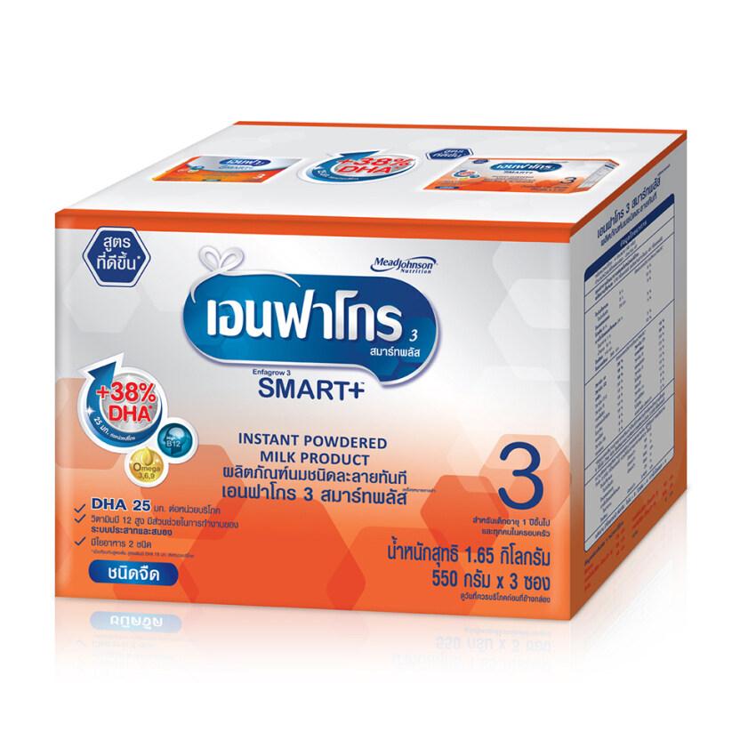 Enfa 3 Smart + นมผงสำหรับเด็ก รสจืด (1650 g.)