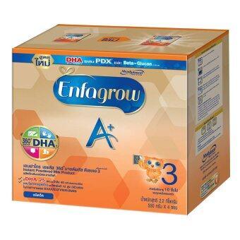 Enfagrow A+3 Plain นมผงสำหรับเด็ก 2200g. รสจืด