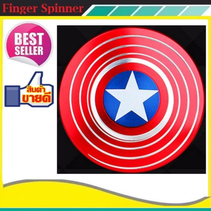 FIDGET FINGER SPINNER หมุนนิ้วฝึกสมาธิ โล่ห์กัปตันอเมริกา (Red)