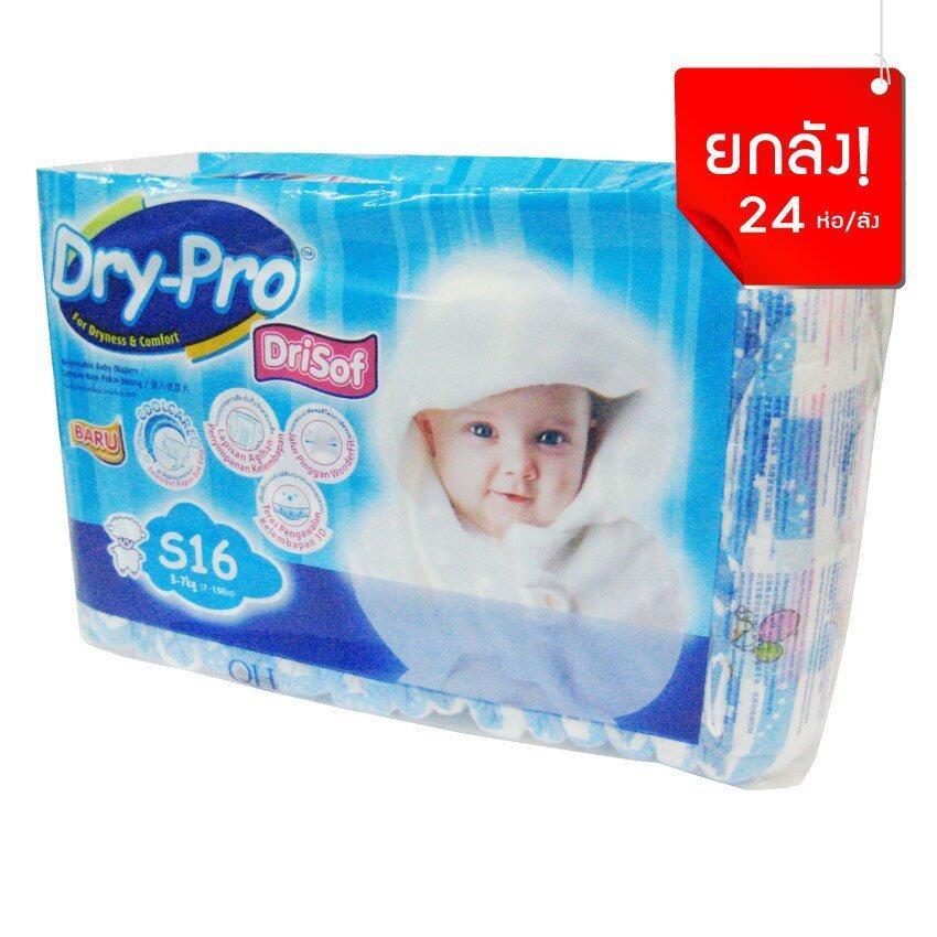 ขายยกลัง ผ้าอ้อมเด็ก Dry Pro - ไซส์ S (24ห่อ x 16ชิ้น)