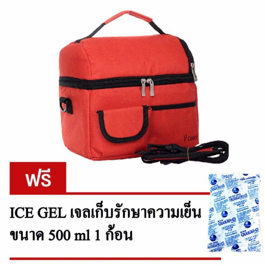 กระเป๋าเก็บอุณหภูมิ V-Coool Size S สีแดง+Ice Gel 1 อัน ...