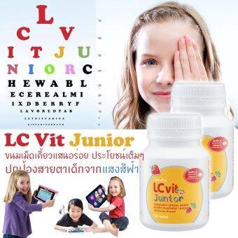 LC Vit Junior แอล ซี วิต จูเนียร์ขนมเม็ดเคี้ยวแสนอร่อย กลิ่นมิกซ์เบอร์รี่ วิตามินบำรุงสายตาสำหรับเด็ก ป้องกันแสงฟ้าจากคอมฯ ไอแพด มือถือ 100 เม็ด 2 ชิ้น