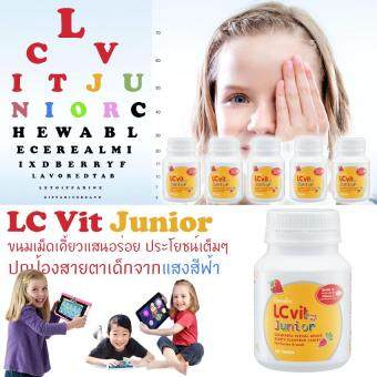 LC Vit Juniorแอล ซี วิต จูเนียร์ขนมเม็ดเคี้ยวแสนอร่อย กลิ่นมิกซ์เบอร์รี่ วิตามินบำรุงสายตาสำหรับเด็ก ป้องกันแสงฟ้าจากคอมฯ ไอแพด มือถือ100เม็ด6ชิ้น