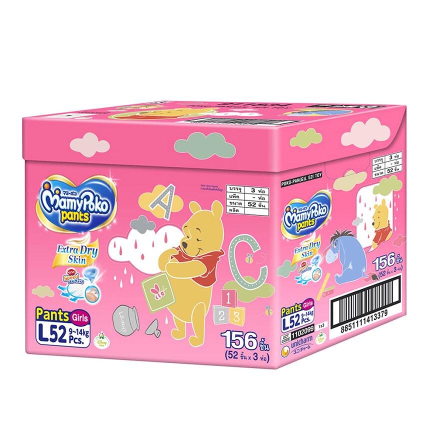 Mamy Poko กางเกงผ้าอ้อมไซส์ L 156 ชิ้น รุ่น Extra Dry Skin Toy Box กล่องเก็บของเล่น (เด็ ...