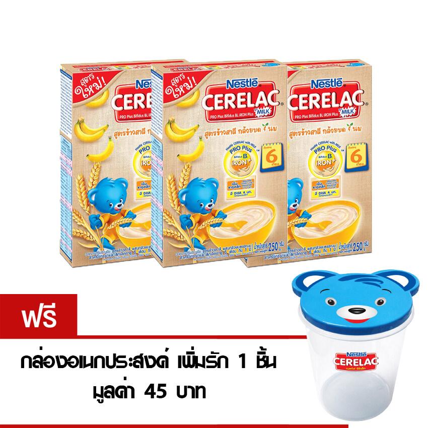 Nestle Cerelac  เนสท์เล่ ซีรีแล็ค สูตรข้าวสาลีผสมกล้วยบดและนม 250 กรัม (แพ็ค 3) แถมฟรี! กล่องอเนกประสงค์