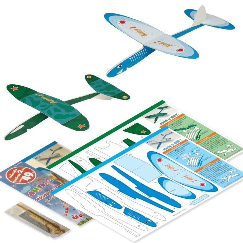สนุกกับเครื่องบินกระดาษ ...