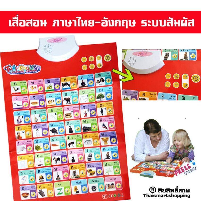 Thaismartshopping แผ่นเรียนรู้ สอนภาษา ไทย-อังกฤษ สุดฮิต