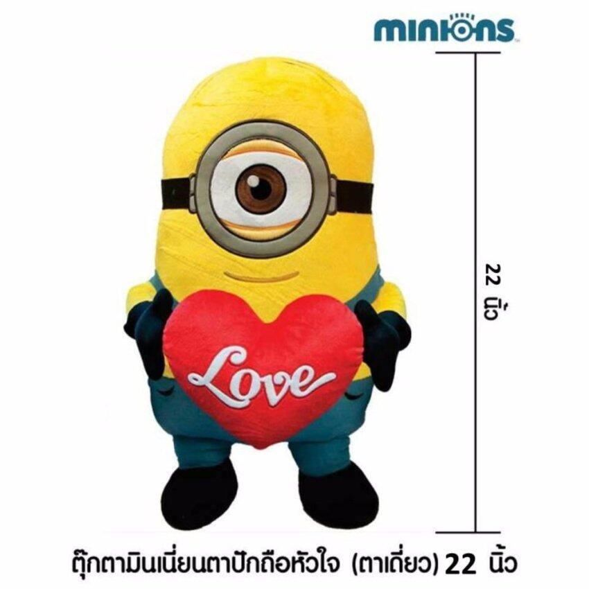 Universal Minions ตุ๊กตา มินเนี่ยนถือหัวใจ Despicable me 1 ตา 22 (สีเหลือง) ...
