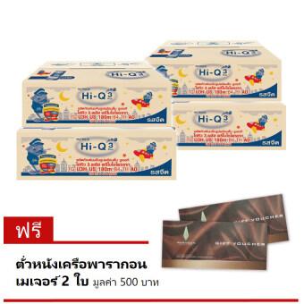 ขายยกลัง! (x 4 ลัง) Dumex Hi-Q 3+ นม UHT พรีไบโอเทก รสจืด 180 มล. (144 กล่อง) แถมฟรี! ตั๋วหนังเครือพารากอนและเมเจอร์ 2 ใบ