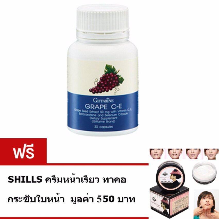 อาหารเสริม เกรป ซี-อี ช่วยรักษาฝ้า ยับยั้งเซลล์มะเร็งเต้านม (30เม็ดXกล่อง) ฟรี SHILLS คร ...