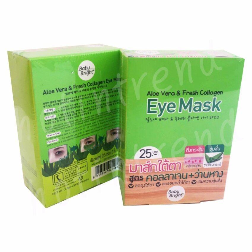 Baby Bright Aloe Vera&Fresh Collagen Eye Mask เบบี้ไบร์ท อโลเวร่าแอนด์เฟรชคลอลาเจนอายมาส์ก 1 กล่อง ( 6 คู่) ...