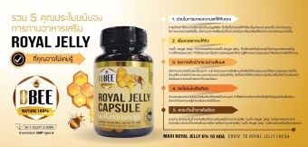 BBEE Royal Jelly Capsule นมผึ้งเข้มข้น 6% 30เม็ด