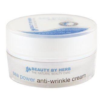 Beauty by Herb Sea Power Anti-Wrinkle Cream (ครีมลดริ้วรอยซีเพาเวอร์)