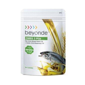 Beyonde ผลิตภัณฑ์เสริมอาหาร ลดปัญหาไขมันอุดตันและเสริมการทำงานของสมอง Omeg-3 Plus (30caps)