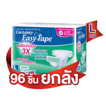 Certainty ผ้าอ้อมผู้ใหญ่แบบเทป เซอร์เทนตี้ อีซี่เทป Easy Tape ราคาประหยัด ลัง Super Save ไซส์ M 112 ชิ้น