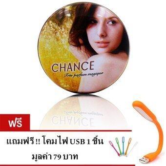 Chamonix น้ำหอมแห้ง น้ำหอมเนื้อบาล์ม กลิ่น Chanel Chance Eau Tendre (Yellow) (แถมฟรี โคมไฟ USB พกพา)