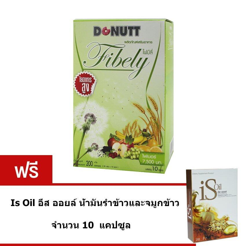 Donutt Fibely โดนัท ไฟบีลี่ ไฟเบอร์ 7,500 มก. ( 10 ซอง ) แถมฟรี Is Oil อีส ออยล์ น้ำมันร ...