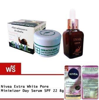 Dr.Q Set Snail Serum เซรั่มหอยทาก 35 ml. + Miracle Skin ครีมสารสกัดหอยทาก Free Nivea Extra White Pore Minimizer Day Serum SPF 22 8g.