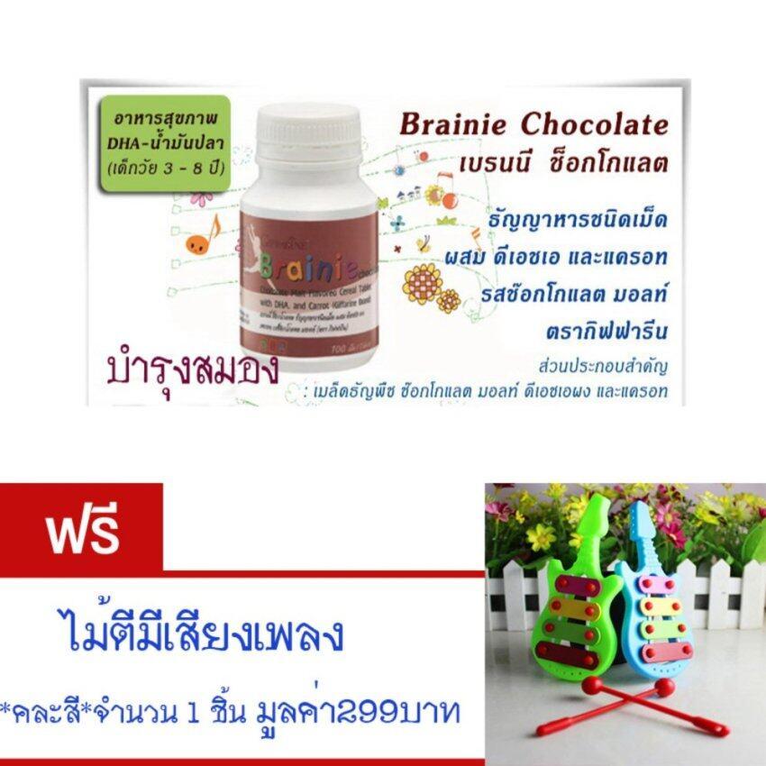 GIFFARINE Brainie Chocolate กิฟฟารีน อาหารเสริมสำหรับเด็ก ชนิดเม็ดเคี้ยว รสช็อกโกแลต ช่ว ...