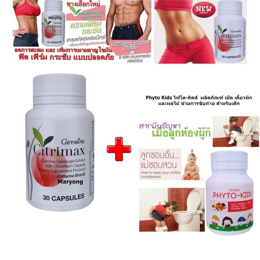 Giffarine Citrimax กิฟฟารีน ซิตริ แมกซ์ อาหาร เสริม ลดน้ำหนัก ลดการสะสมไขมัน และ เพิ่มกา ...