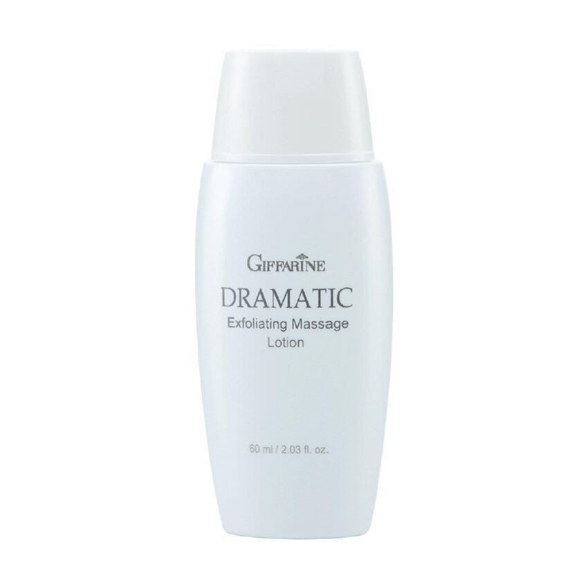 Giffarine Dramatic Exfoliating Massage Lotion โลชั่นขัดผิวหน้า ผลัดเซลล์ผิวให้ขาวกระจ่าง ...