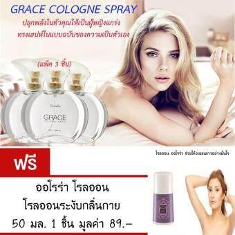 กิฟฟารีน เกรซ โคโลญจ์ สเปรย์ Grace Cologne Spray Perfumed น้ำหอม โคโลญจ์ น้ำหอมผู้หญิง น้ำหอมแท้ จาก ฝรั่งเศส ปริมาณ 50 มล. (แพ็ค 3)  แถมฟรี ออโรร่า โรลออนระงับกลิ่นกาย  มูลค่า 89.-
