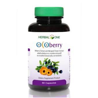 Herbalone Ocoberry ผลิตภัณฑ์เสริมอาหารคุณภาพจากสารสกัดบิลเบอร์รี่และดอกดาวเรือง