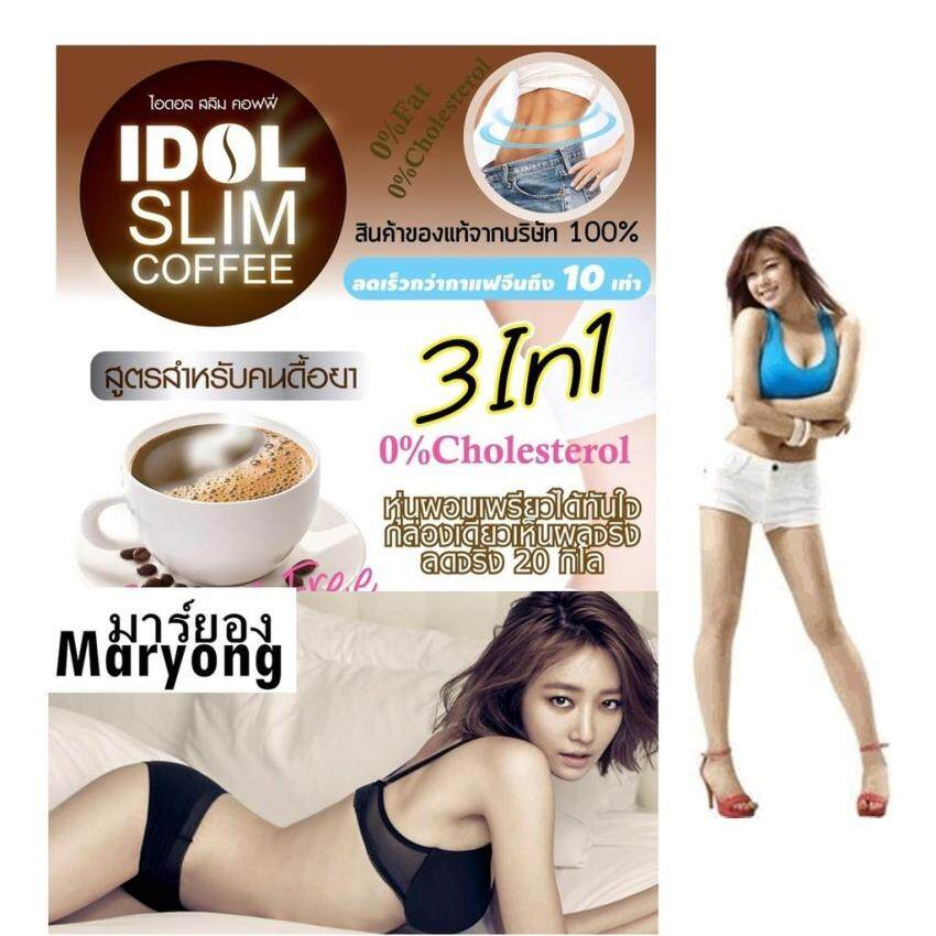 IDOL SLIM COFFEE กาแฟไอดอล สลิม คอฟฟี่ ลดน้ำหนัก ลดไขมันสะสม ลดความอยากอาหาร ไม่โยโย่. ผอมถาวรราคาปลีก 1 กล่อง 10 ซอง 3 ชิ้น