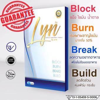 LYN BLOCK BURN BRAKE BUILD  สูตรใหม่ บล็อกไขมันมากกว่าเดิม 10 แคปซูล (1 กล่อง)