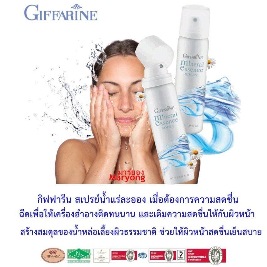 Mineral Essence Spray กิฟฟารีน สเปรย์น้ำแร่ละออง เมื่อต้องการความสดชื่น ปริมาณสุทธิ 50 ม ...