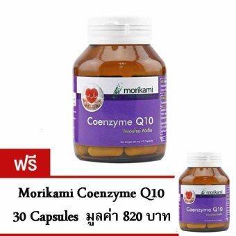 Morikami Coenzyme Q10 อาหารเสริมชะลอการเกิดริ้วรอย 30 แคปซูล ซื้อ 1 แถม 1