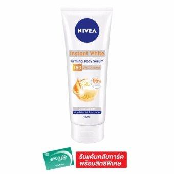 NIVEA Instant White Serum SPF50 180ml