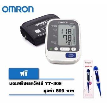 OMRON เครื่องวัดความดันโลหิตดิจิตอล รุ่น HEM-7130L (แถมฟรี ปรอทวัดไข้ รุ่น YT-308)