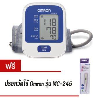 Omron เครื่องวัดความดัน รุ่น HEM-8712 (แถมฟรี Digital Thermometer รุ่น MC-245 )