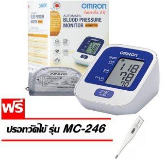 Omron เครื่องวัดความดัน รุ่น HEM-8712 (แถมฟรีปรอทวัดไข้ รุ่น MC-246 )