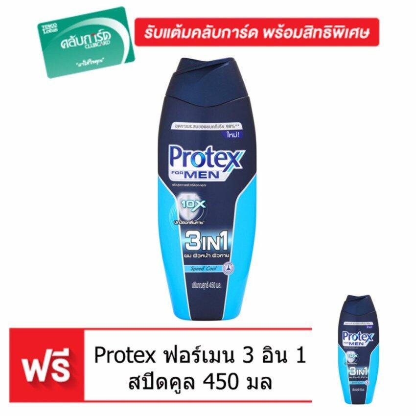 Protex ฟอร์เมน 3 อิน 1 สปีดคูล 450 มล (ซื้อ 1 แถม 1)