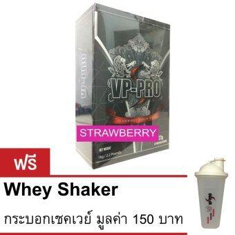 Siam Whey VP-PRO รสสตรอเบอรี่ ขนาด 1 กิโลกรัม เวย์โปรตีนชนิดละลายน้ำง่าย แถมฟรี กระบอกเชคสยามเวย์