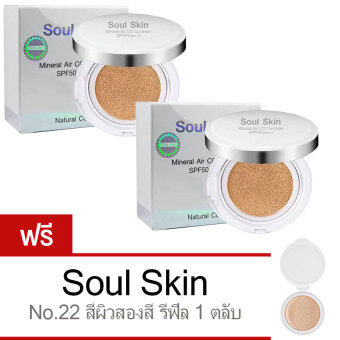 Soul Skin 2xCC cushion 8 in 1โซลสกิน แป้งสำหรับใบหน้า(แป้ง#22ผิวสองสี) แถมฟรี รีฟิล2ตลับ