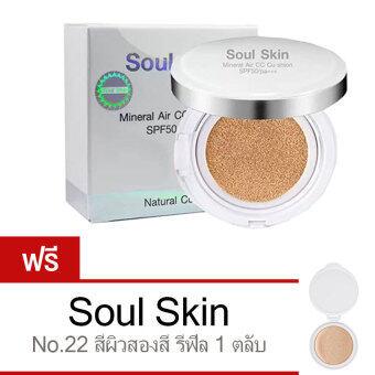 Soul Skin CC cushion 8 in 1โซลสกิน แป้งพัฟสูตรน้ำ แถมฟรี รีฟิล1ตลับ(แป้ง#22ผิวสองสี)