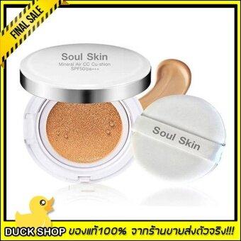 Soul Skin CC cushion 8 in 1 แป้งพัฟสูตรน้ำ (แป้ง #21 ผิวขาวเหลือง)