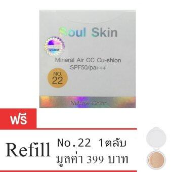 soul skin cosmetic CC cushion 8 in 1โซลสกิน แป้งพัฟสูตรน้ำ แถมฟรี รีฟิล1ตลับ(แป้ง#22ผิวสองสี)
