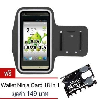 2beSport สายรัดแขน ออกกำลังกาย armband case สำหรับ มือถือ AIS LAVA 4.5 (สีดำ)