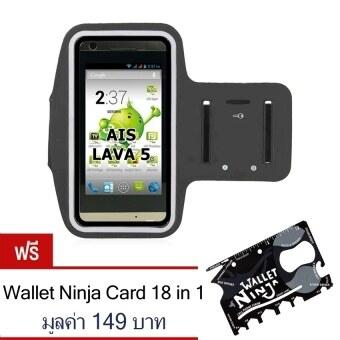 2beSport สายรัดแขน ออกกำลังกาย armband case สำหรับ มือถือ AIS LAVA 5.0 (สีดำ)