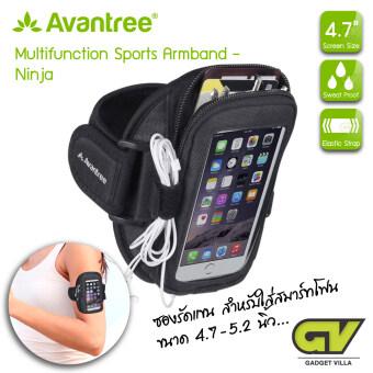 Avantree ซองรัดแขนใส่โทรศัพท์ ไม่เกิน 5.2 นิ้ว สำหรับ iPhone 6/5/5s รุ่น Ninja / Multifunction sports armband - สีดำ